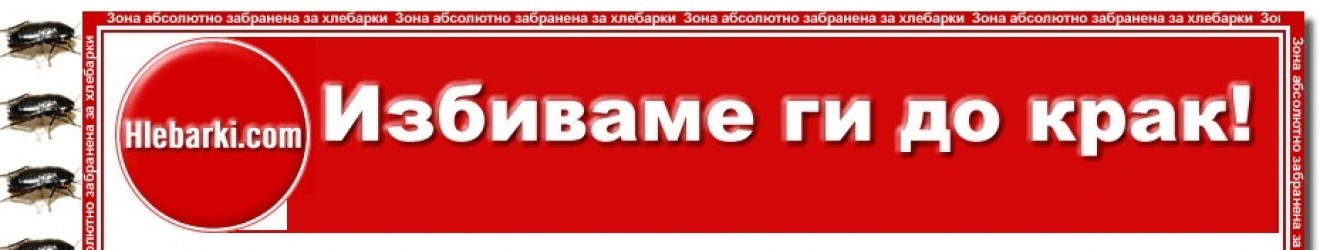 ХЛЕБАРКИ.КОМ